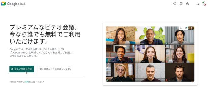 オンラインレッスン-Google-meet